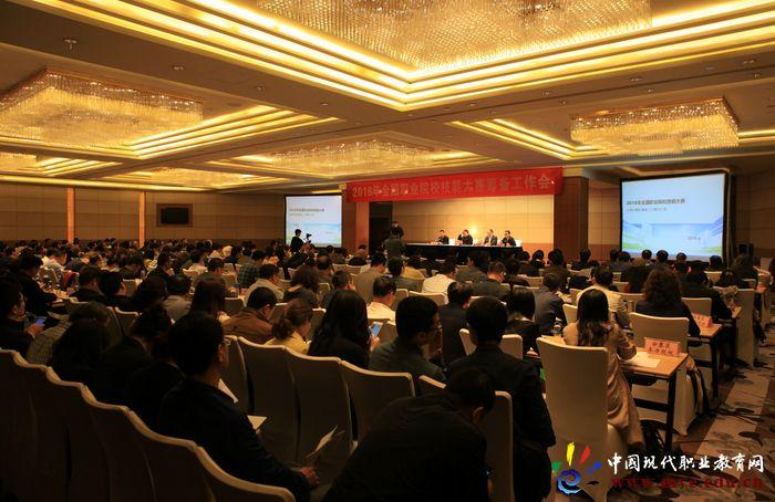 2016年全国职业院校技能大赛筹备工作会议在津召开