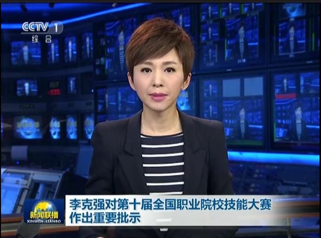 视频:李克强对第十届全国职业院校技能大赛作出重要批示