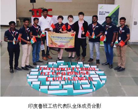 印度鲁班工坊选手在国际大赛中斩获佳绩